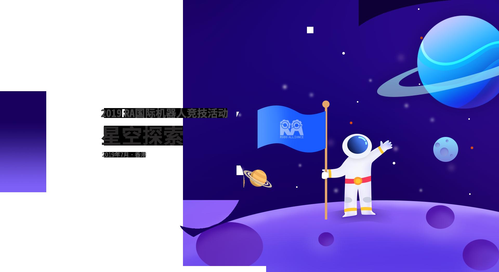 2019 RA国际机器人竞技活动(香港站)